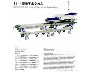 B1-1 豪华手术交换车