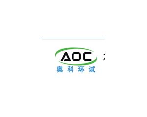 杭州奥科环境实验设备有限公司