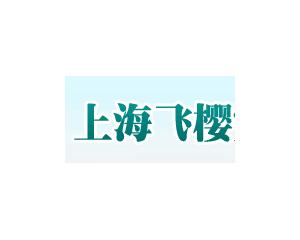 上海飞樱实业有限公司