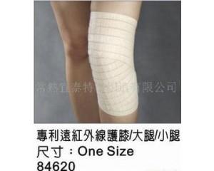 专利远红外线护膝/大腿/小腿