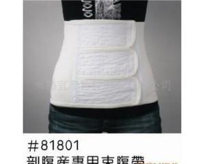 #81801剖腹产专用束腹带