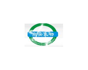 广州市髙实生物技术有限公司