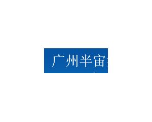 广州市半宙实验室设备有限公司