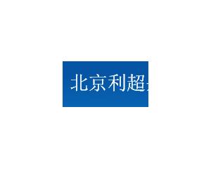 北京利超兴业科技有限公司
