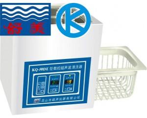 舒美牌KQ-50DB台式数控超声波清洗器