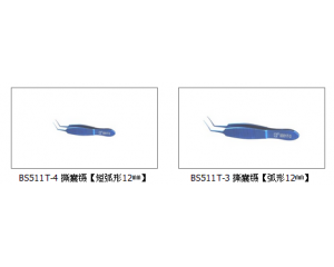 BS511T-4 撕囊镊【短弧形12㎜】