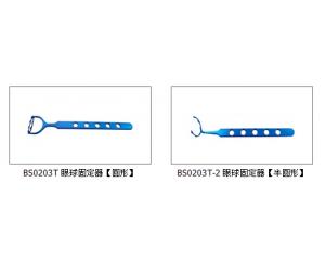 BS0203T 眼球固定器【圆形】