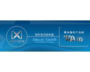 炫听系列 X Series 助听器