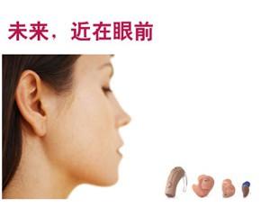 笛听系列助听器