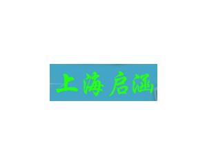 上海市启涵贸易有限公司