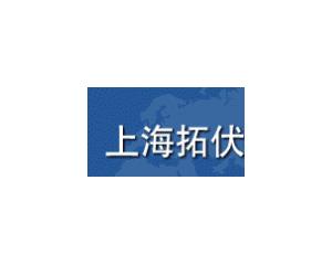 上海拓伏电子工程有限公司