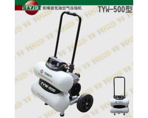 TYW-500无油空气压缩机
