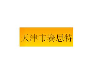 天津市赛思特实验室基础装备有限公司