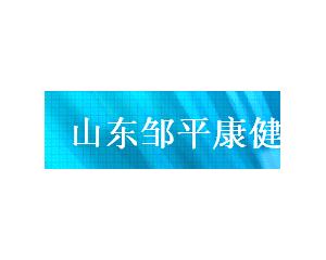 山东邹平康健经贸有限公司