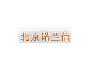 北京诺兰信生化科技有限责任公司