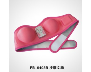 FM-9403B按摩文胸(粉红)
