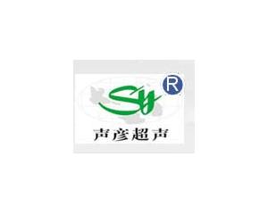 上海声彦超声波仪器有限公司