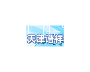 天津谱祥科技有限公司