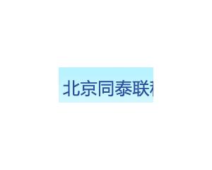 北京同泰联科技发展有限公司--销售部