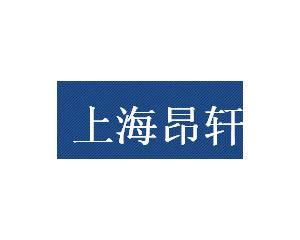 上海昂轩仪器有限公司