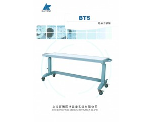 BTS系列简易手术床/摄影床