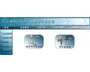 ASX-1手术显微镜