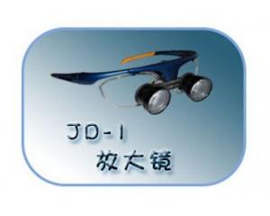 JD-1放大镜