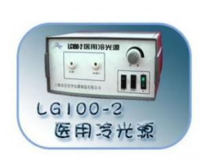 LGS100-2医用冷光源