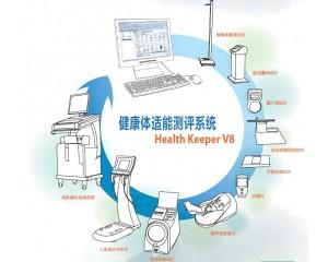 Health Keeper V8健康体适能测评系统