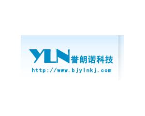 北京誉朗诺科技有限公司