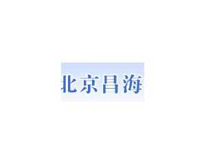 北京昌海科创科技有限责任公司