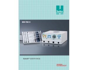舒特射频手术系统