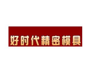 深圳市好时代超声波科技有限公司
