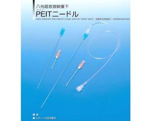 经皮酒精注射疗法针PEIT