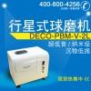 供应DECO德科 实验室行星式球磨机