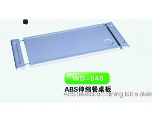 ABS伸缩餐桌板