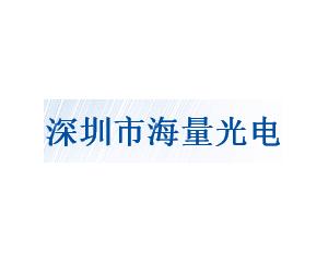 深圳市海量光电有限公司