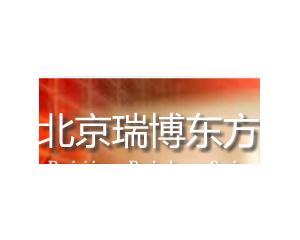 北京瑞博东方科技有限公司