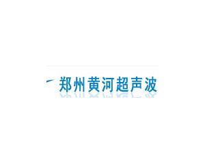 郑州超声波设备有限公司