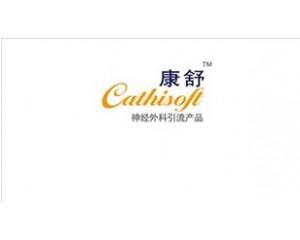 康舒-神经外科专业外引流产品