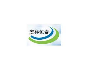 北京宏祥恒泰科技有限公司