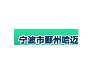 宁波鄞州哈迈仪器科技有限公司