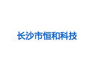 长沙市恒和科技仪器有限公司