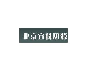 北京宜科思源科技有限公司