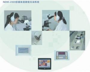 NDM-2009 多媒体数码显微镜互动系统