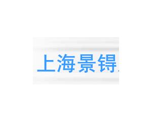 上海景锝康贸易有限公司