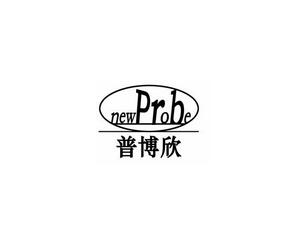 北京普博欣生物科技有限责任公司