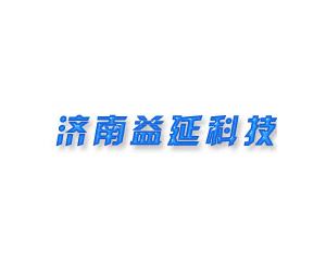 山东省医学科学院设备站