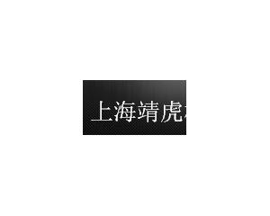 上海靖虎机电科技有限公司