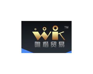 上海唯楷贸易有限公司